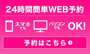 24時間簡単WEB予約 スマホでもパソコンでもOK! 予約はこちら