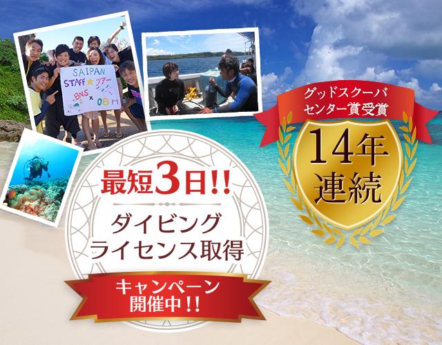 最短3日ダイビングライセンス取得キャンペーン