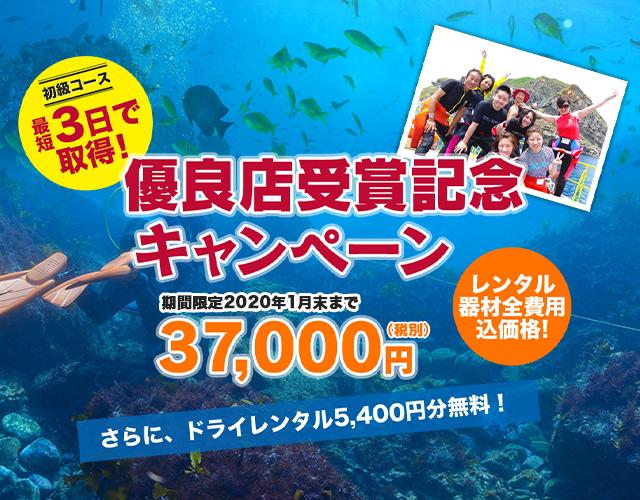 優良店受賞記念キャンペーン