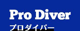 Pro Diver プロダイバー