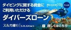 【スルガ銀行】ダイバーズローン